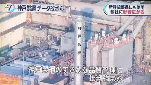 日本钢企被曝造假 篡改部分产品技术数据