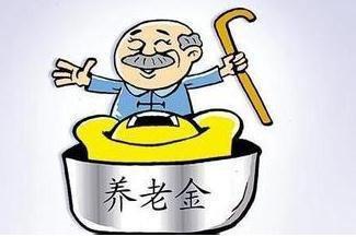 2017北京基础养老金上调细则 最低标准上调50元