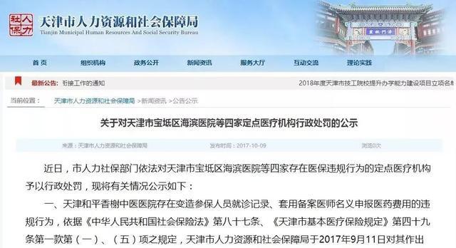天津4家医保定点机构变造就诊记录 予以行政处罚