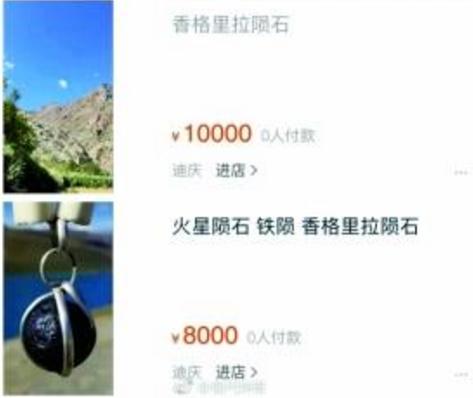 火流星2万元1克 香格里拉陨石真身没露面网上已叫卖