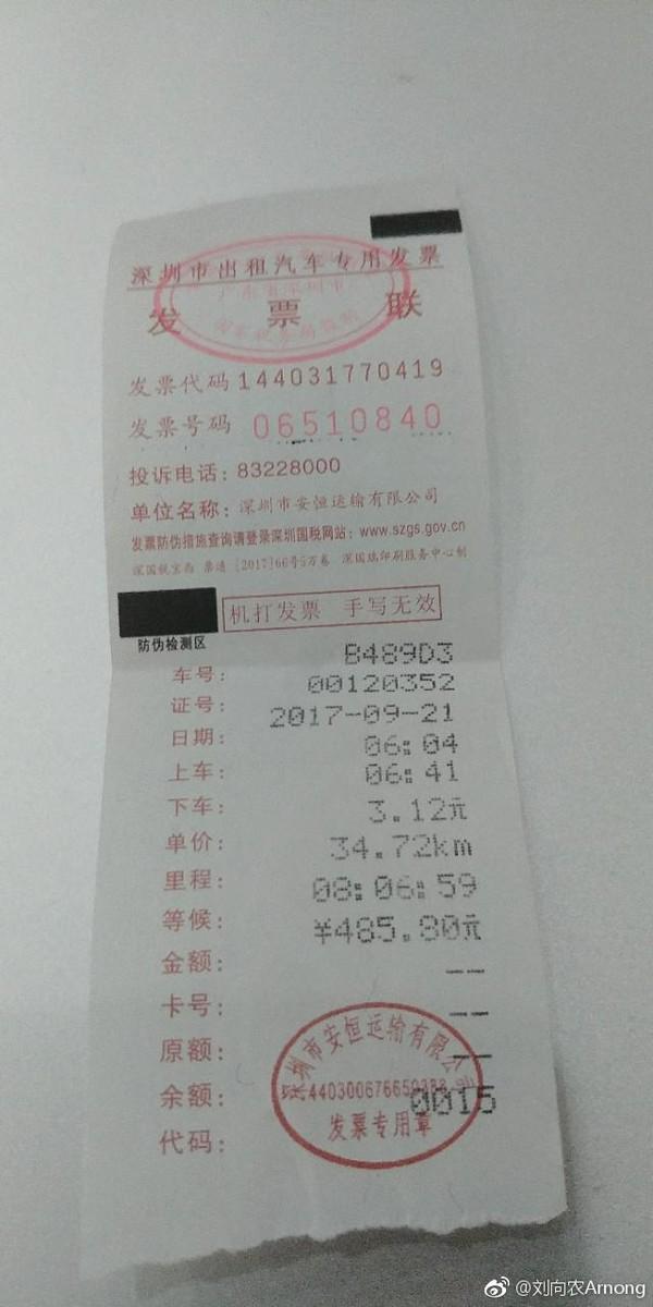 老外乘网约车被宰 乘坐时间33分钟被收费485.8元
