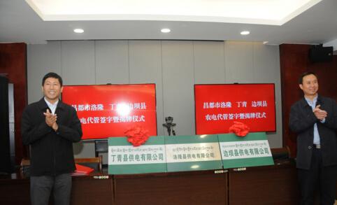 昌都市丁青、边坝、洛隆供电有限公司揭牌成立 实现国家电网代管