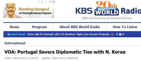 葡萄牙确认与朝鲜断交 已驱逐朝鲜驻当地大使