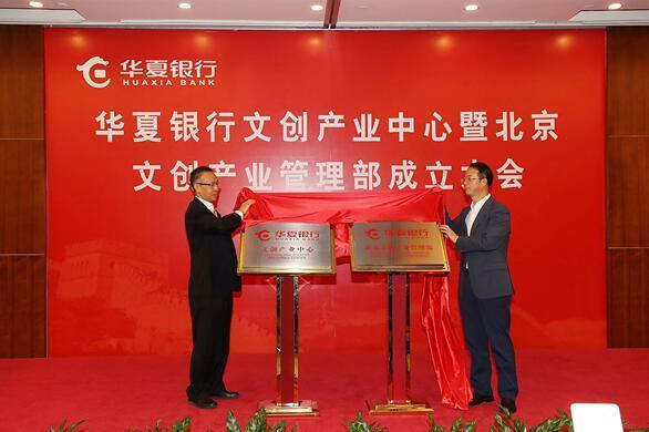 华夏银行文创产业中心在京成立