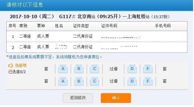 C、D、G字头动车网上购票可在线选座