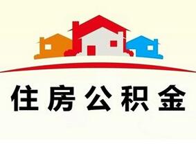 重庆住房公积金提取条件一览
