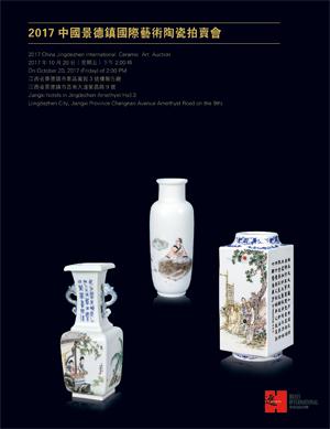2017中国景德镇国际艺术陶瓷拍卖会
