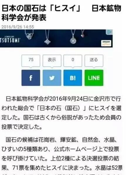 翡翠竟是日本国石?除了缅甸 这些地方也出产翡翠!