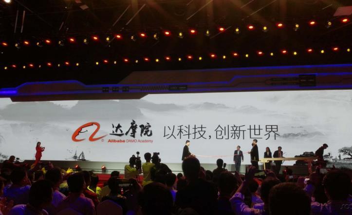 """马云反驳""""阿里是外企"""":中国的,达摩院要服务全世界"""