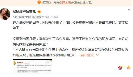 薛之谦风波后首发文 微博站方辟谣