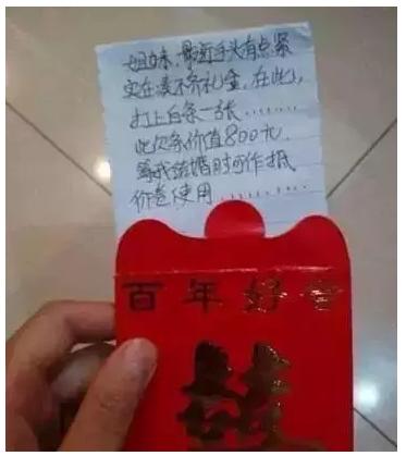 """全国""""婚礼红包地图""""出炉:浙沪过千 滇粤100"""