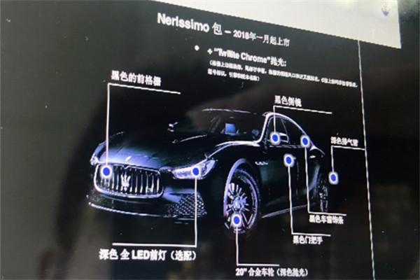 玛莎拉蒂新款Ghibli将推Nerissimo套件车型