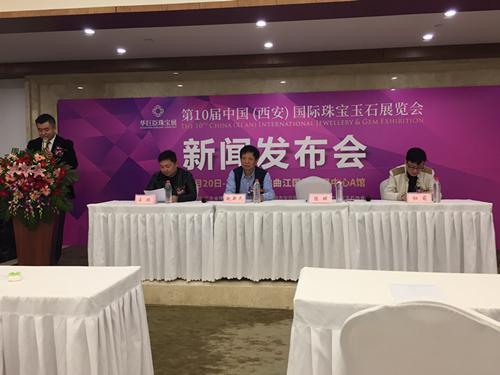第10届中国(西安)国际珠宝玉石展览会将于10月20日至23日举行