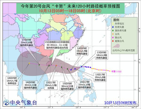 台风实时路径发布系统:20号台风将生成 周末影响广州