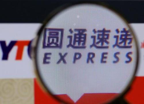 圆通速递内网撤涨价通知:双11期间不涨价!