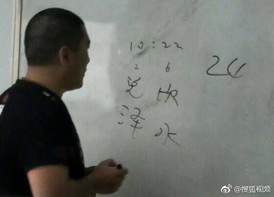 大学老师用周易算出逃课学生 梅花易数4中3