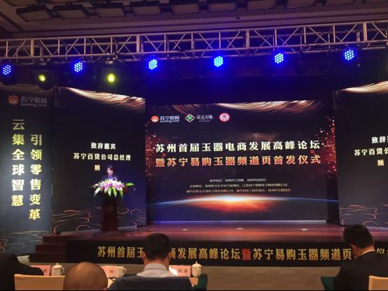玉器电商发展高峰论坛暨苏宁易购玉器频道首发仪式在苏州举行