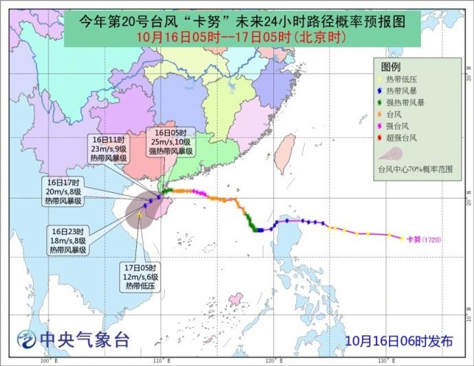 20号台风最新消息:中心位于广东省 最大风力有10级