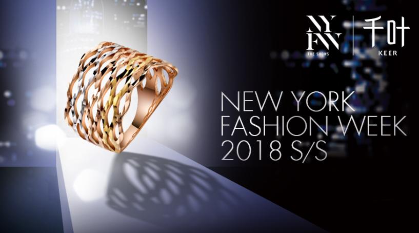 摩登都市融入奢华珠宝 千叶珠宝聚焦纽约打造全新My Style系列