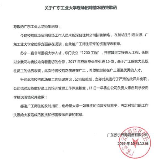 苏宁校招歧视学生 涉事人员已被免职