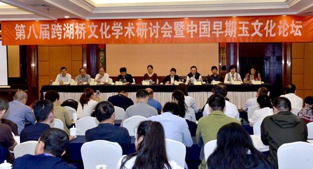 第八届跨湖桥文化学术研讨会暨中国早期玉文化论坛在杭开幕