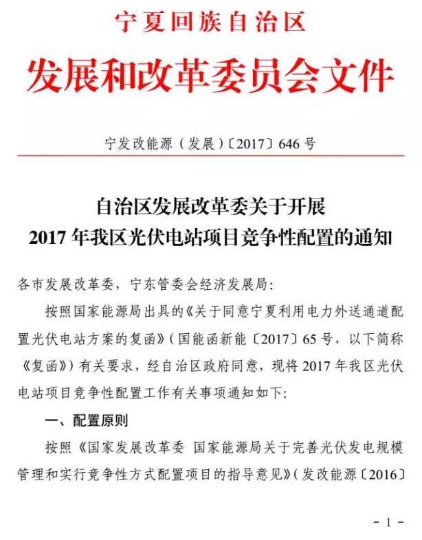 宁夏《关于开展2017年我区光伏电站项目竞争性配置的通知》