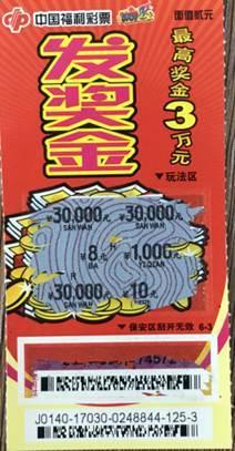 小伙群英会未中奖 却刮中30000元