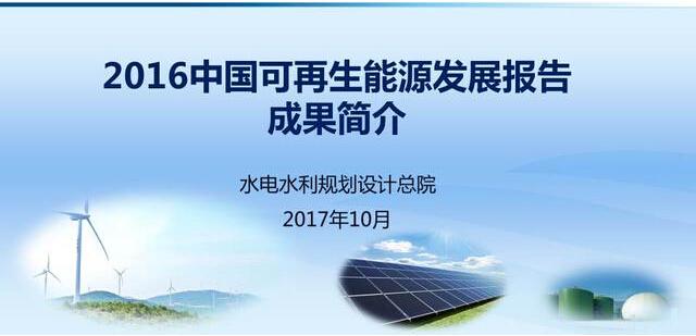 一图集看懂《2016中国可再生能源发展报告》