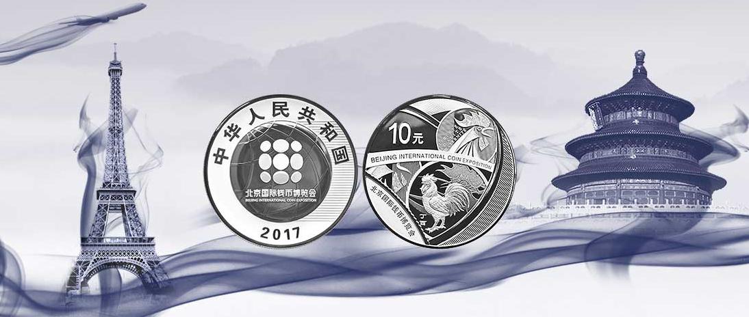 中国人民银行拟于下周发行北京国际钱币博览会银质纪念币1枚
