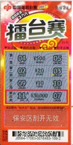 谈生意路上买彩票 小伙直接刮中30000元