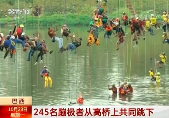 245名蹦极者同时跳蹦极 创造了多人同时蹦极的世界纪录