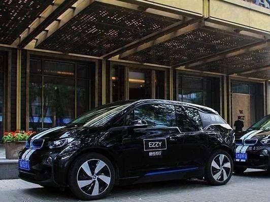 共享汽车EZZY宣布解散 用户押金需在公司资产结算后处理