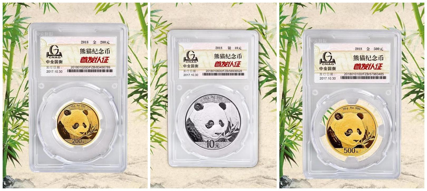 2018熊猫金银币中金国衡首发认证30日启动 逾期不再接受预约