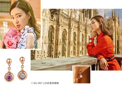 米兰风尚 I Do珠宝品牌将真爱誓言纯粹灵魂注入珠宝设计