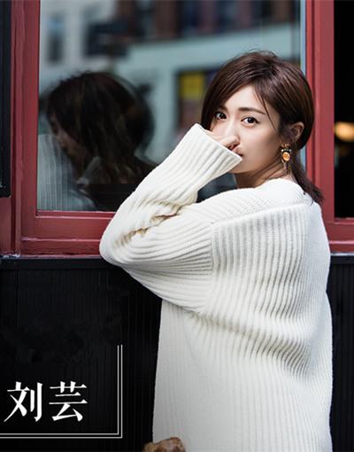 跟刘芸学街拍造型示范 衬衫+毛衣初冬最时髦穿法