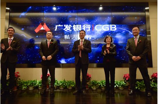 广发银行昆明分行私人银行中心揭牌开业