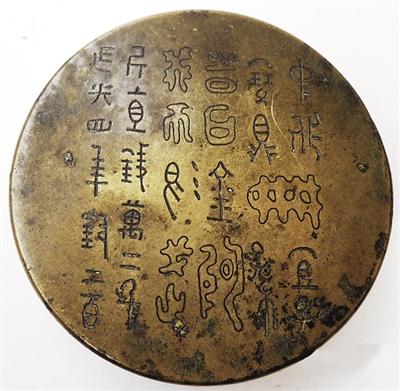 """刻铜墨盒享有""""最后的文玩""""的称誉"""