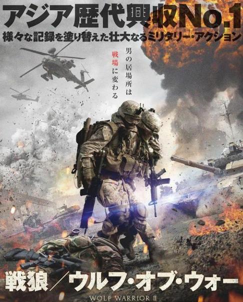 《战狼2》将登陆日本 预告片好燃!
