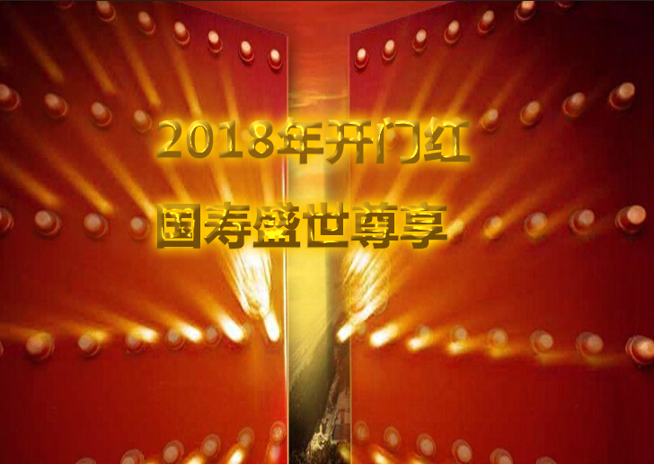 中国人寿2018年开门红产品 万能险尊享强势来袭