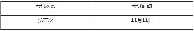 2017年11月11日进行期货从业资格第五次考试