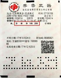 中奖很简单 彩民20元中十万元大奖