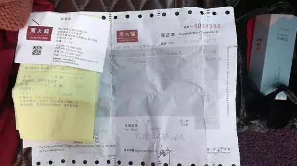 周大福股票k线首饰疯狂掉色染黑脖子 店家表示正积极协商中