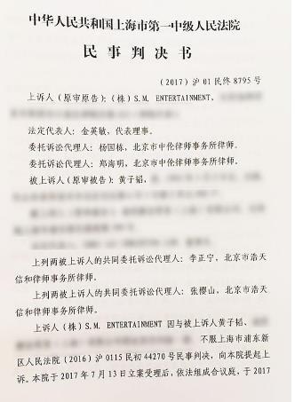 """黄子韬诉上海二审胜诉 SM主张""""专属经纪权""""被法院驳回"""