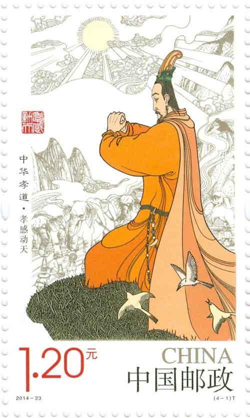 这些特种邮票上的孝道故事