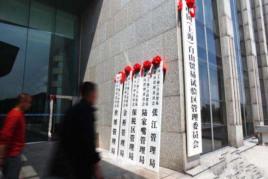 上海自贸区优化服务 加大证照分离改革力度