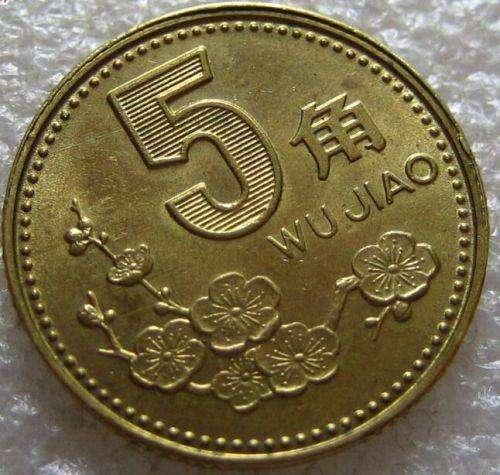 梅花5角硬币值多少钱