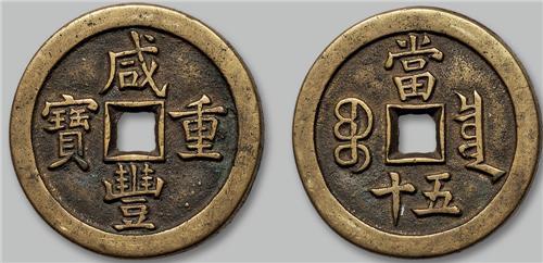 """古玩盗窃案中""""咸丰重宝""""的铁范铜钱和它的文物价值"""