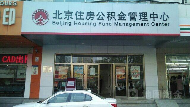 北京市开展公积金缴纳检查 重点查单位应缴未缴