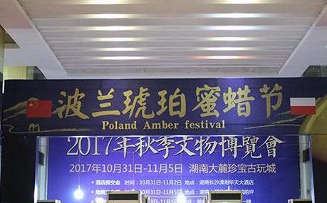 波兰琥珀蜜蜡节盛大开幕 上万种琥珀产品以工厂价回馈大众