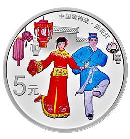 2017年中国戏曲黄梅戏三枚值得收藏的纪念银币解密
